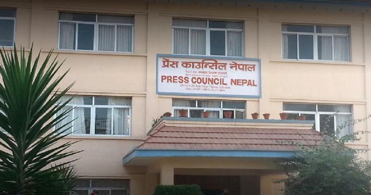 press_council_nepal_PCN