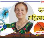 Aruna Upreti