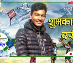Rames Shrestha