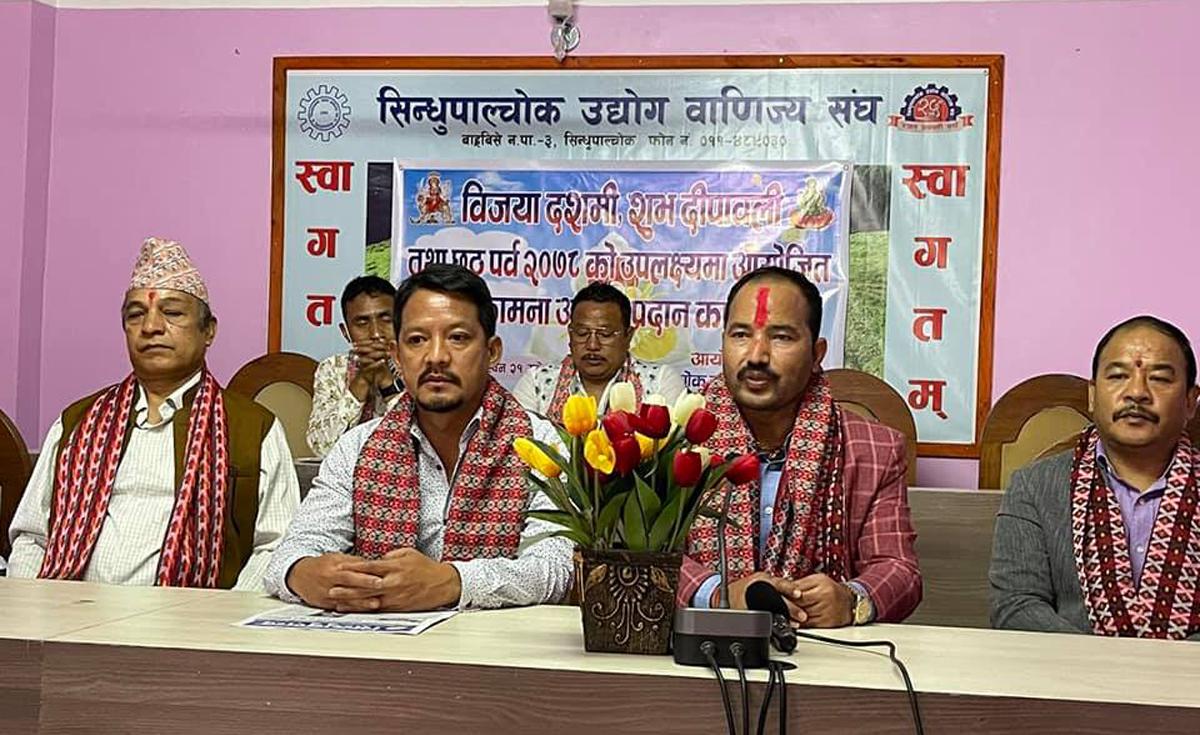 Sindhupalchok Udhyog Bajijya Sang